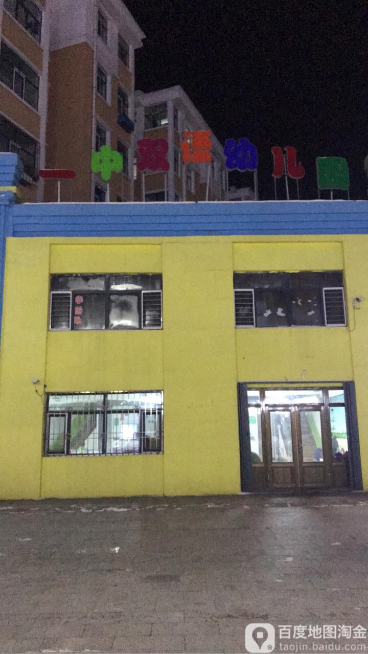 一中双语幼儿园