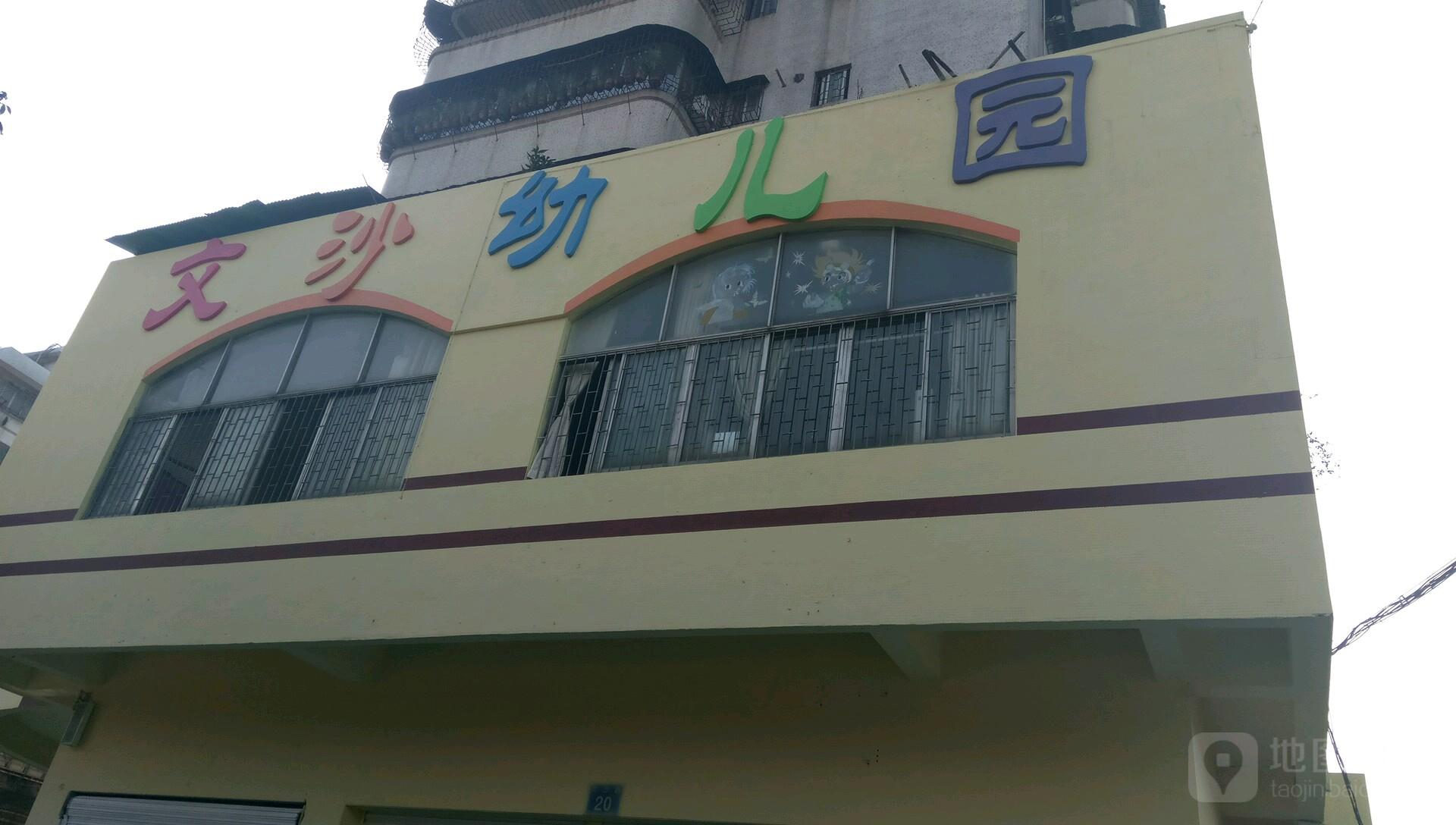 文沙幼儿园