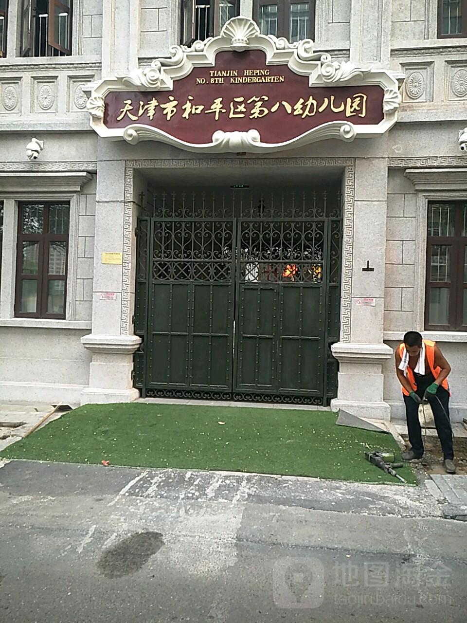 天津市和平区第八幼儿园