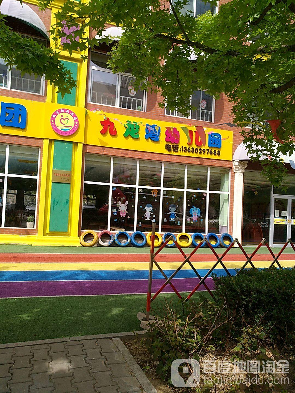 九龙湾幼儿园