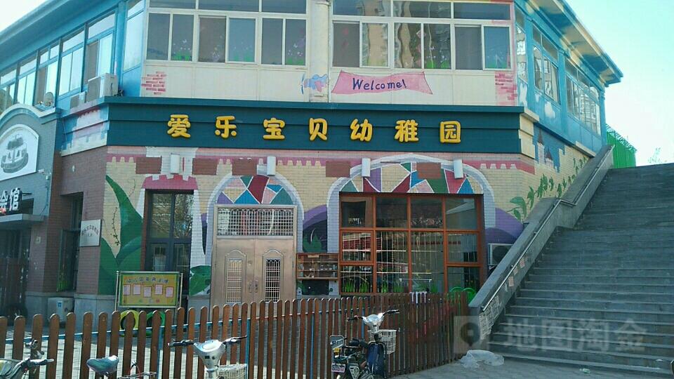 天津爱乐宝贝幼儿园(凤山商业广场店)