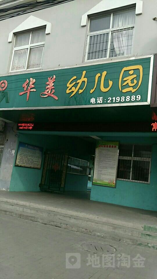 华美幼儿园(长山北路)
