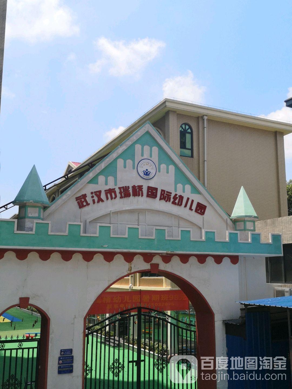 武汉市瑞桥国际幼儿园