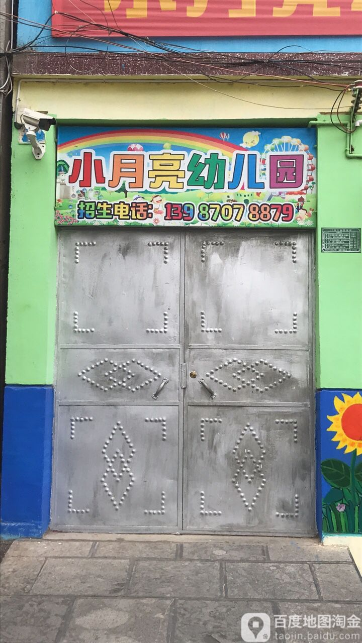 楚雄市小月亮幼儿园