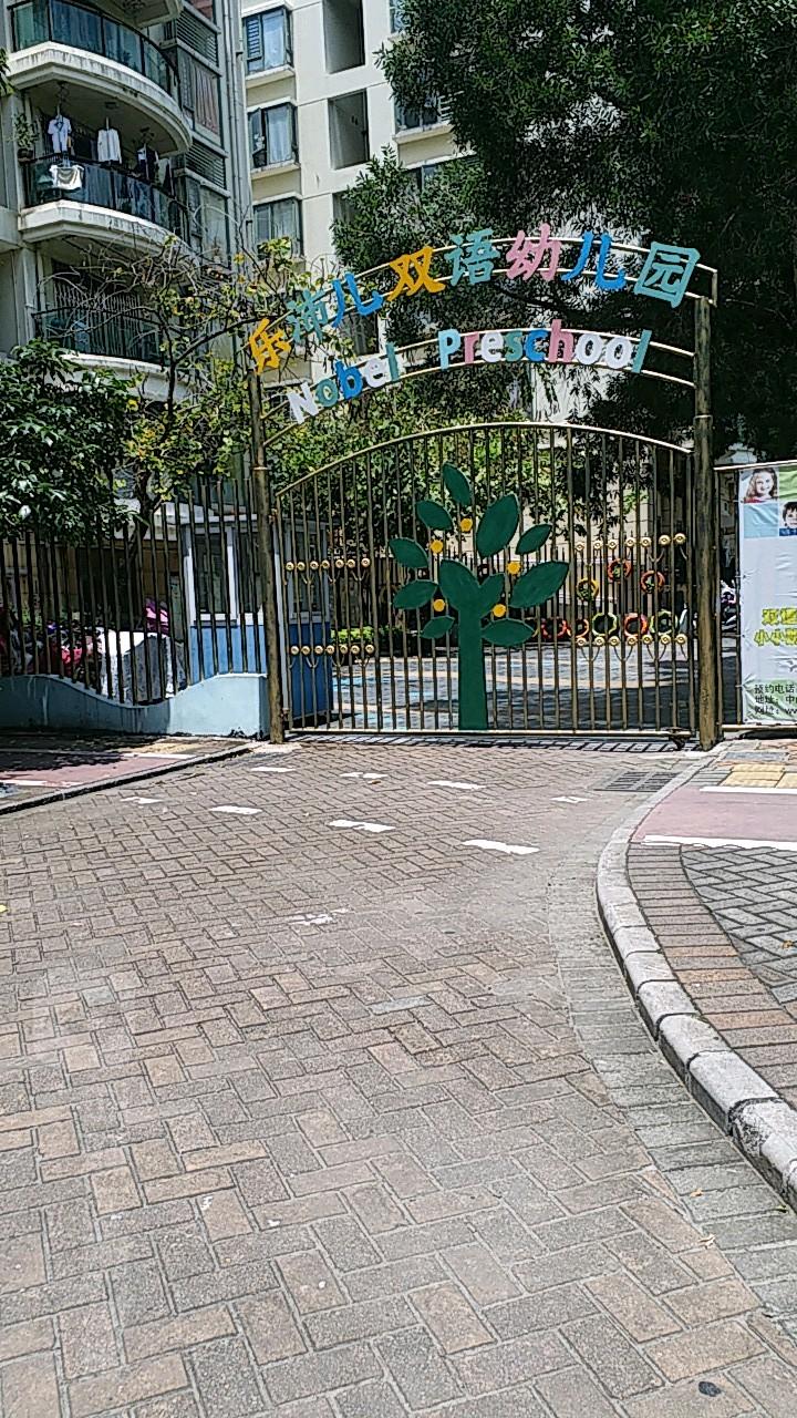 乐沛儿双语幼儿园