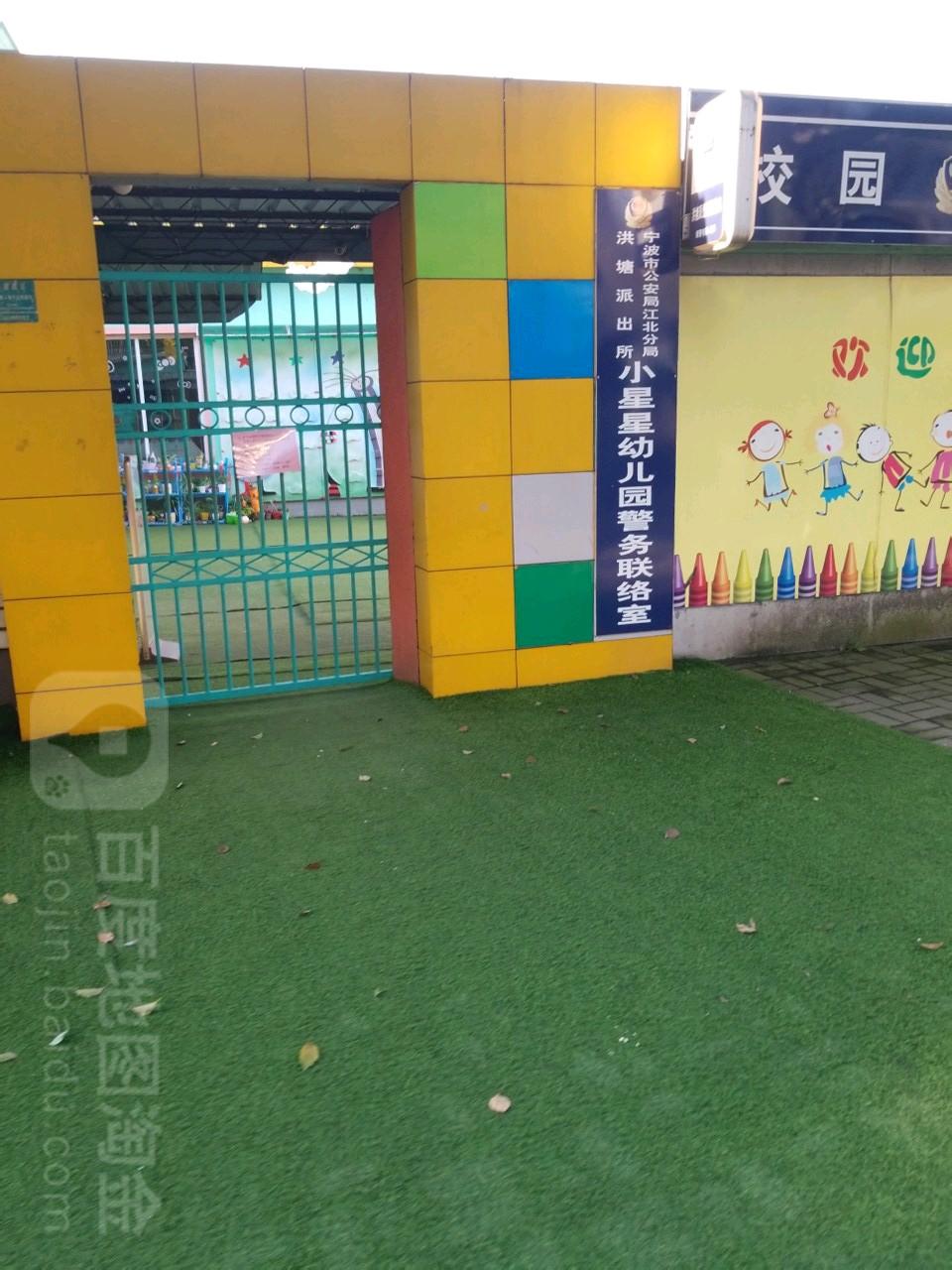 宁波市公安局江北分局洪塘派出所小星星幼儿园警务联络室