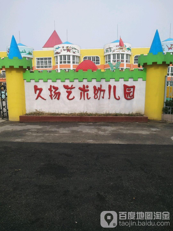 久扬艺术幼儿园(西湖路)