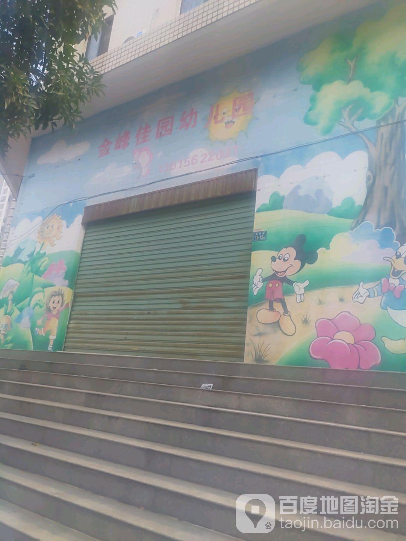 金峰中心幼儿园