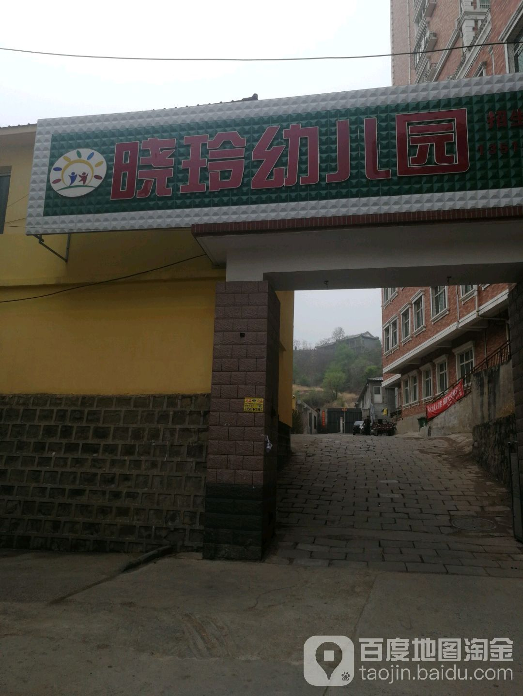 晓玲幼儿园(静雅园区)
