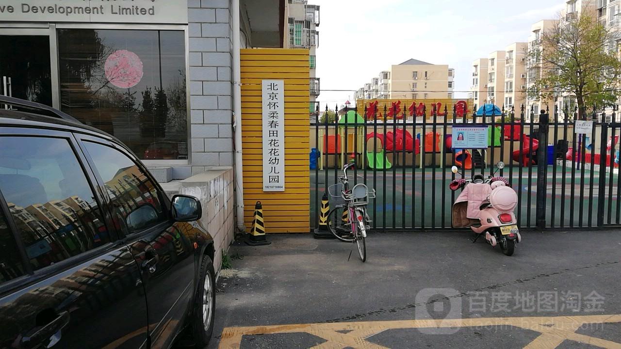 北京怀柔春田花坊幼儿园