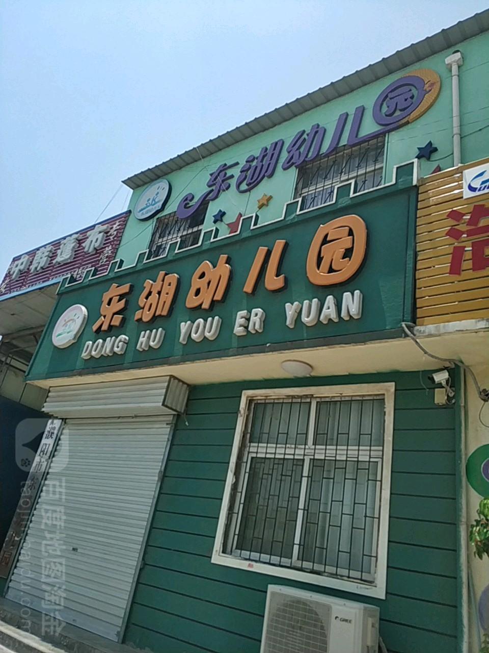 东湖幼儿园(京开大道北段)