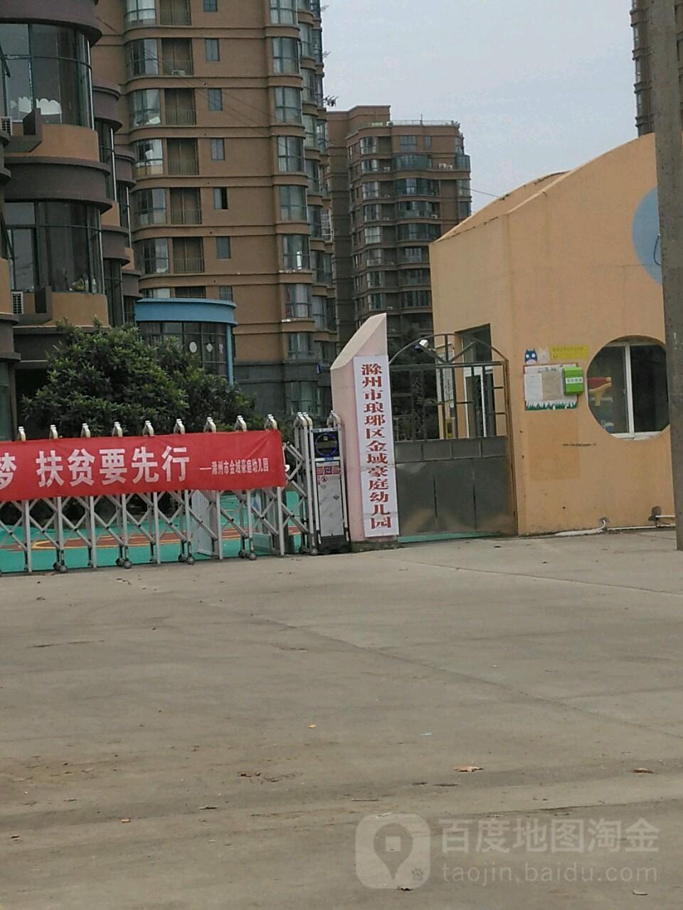 滁州市琅琊区金域豪庭幼儿园