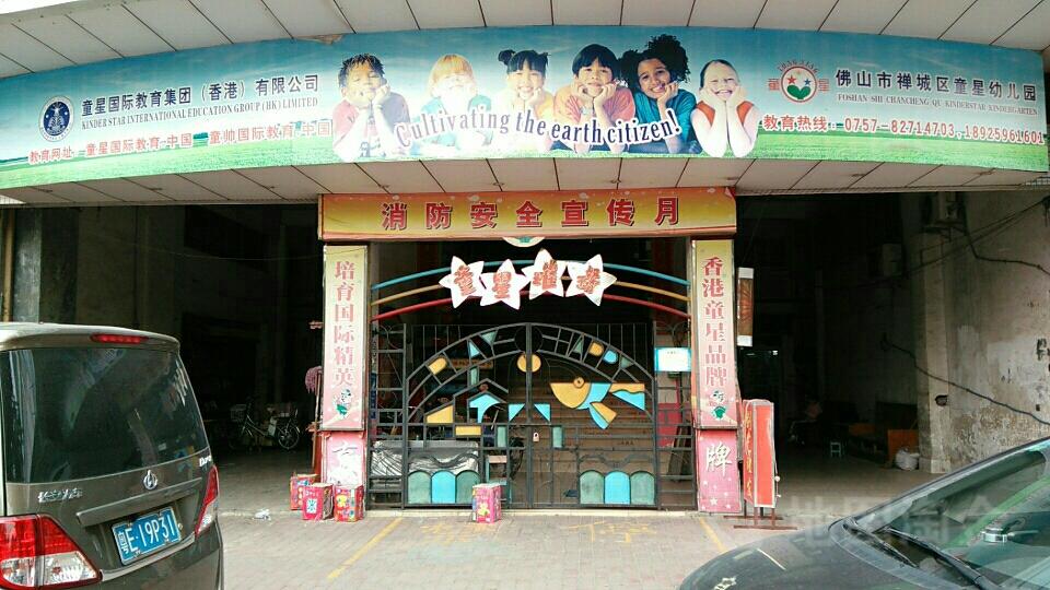 佛山市禅城区童星幼儿园(江滨分园)