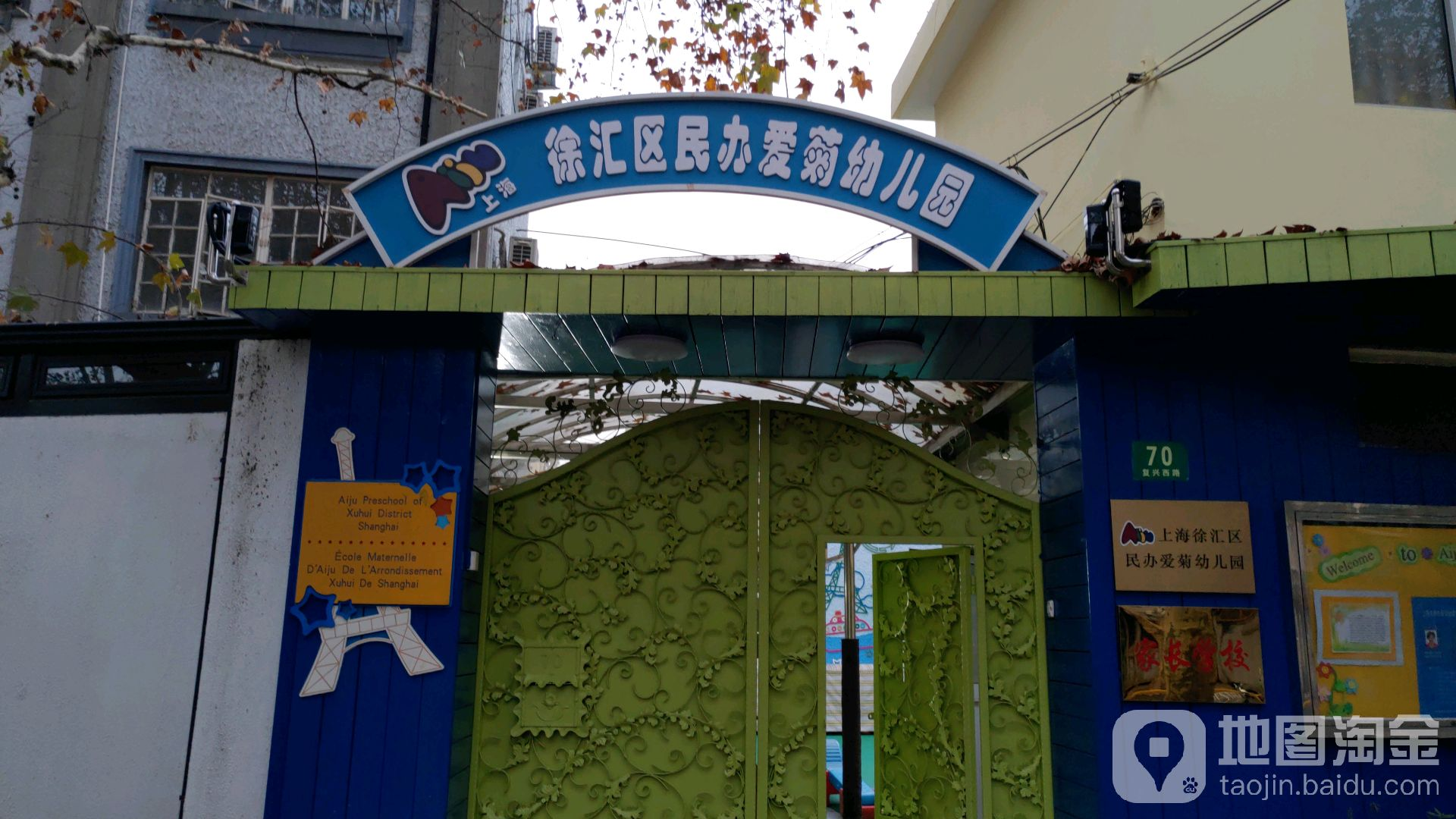 上海徐汇区民办爱菊幼儿园