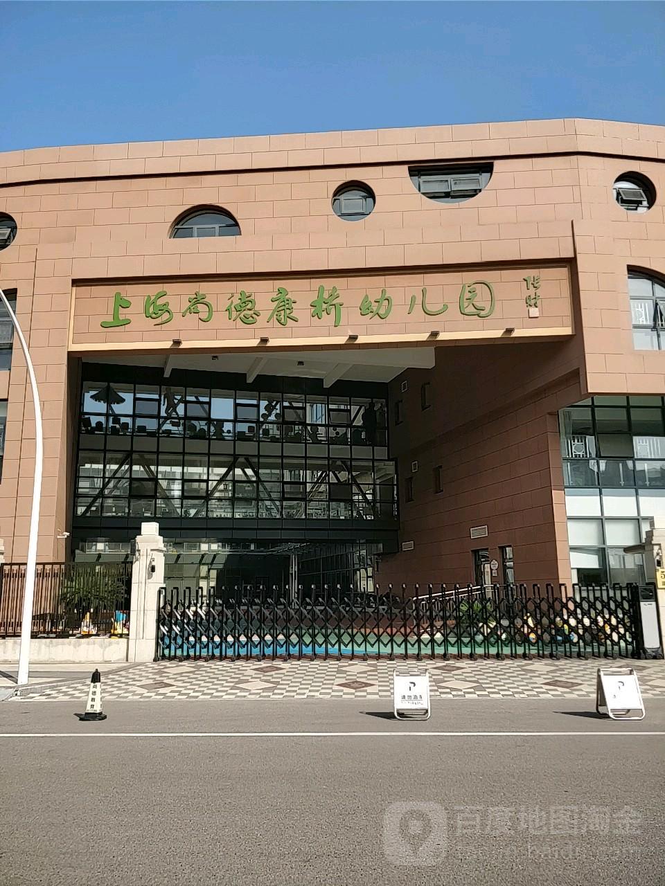 上海尚德康桥幼儿园