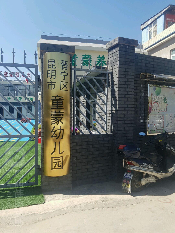 昆明市晋宁区童蒙幼儿园