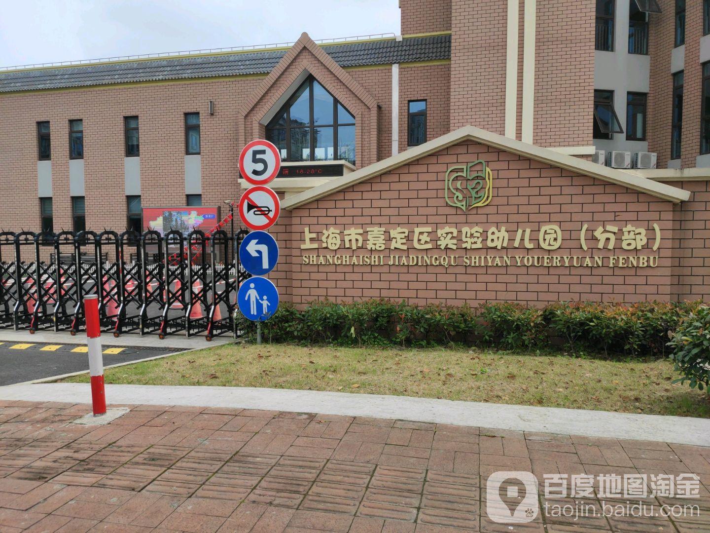 上海市嘉定区实验幼儿园(宝慧路分部)