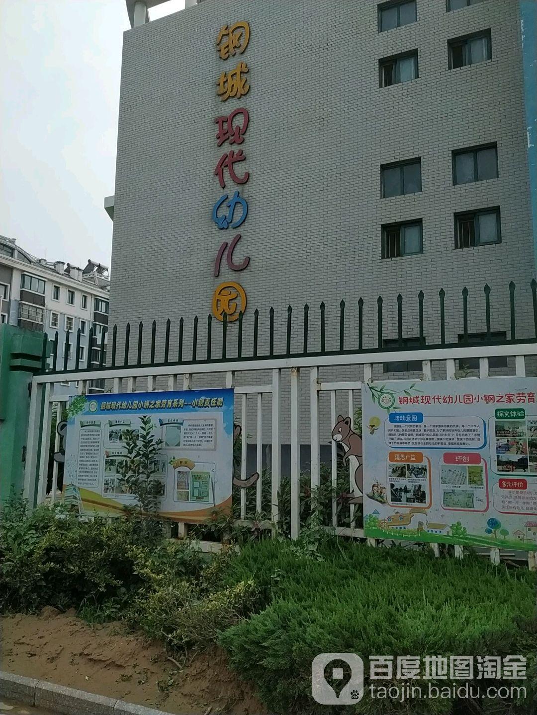 钢城现代幼儿园