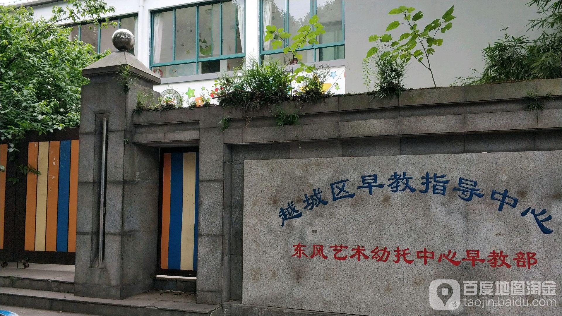 东风幼儿园