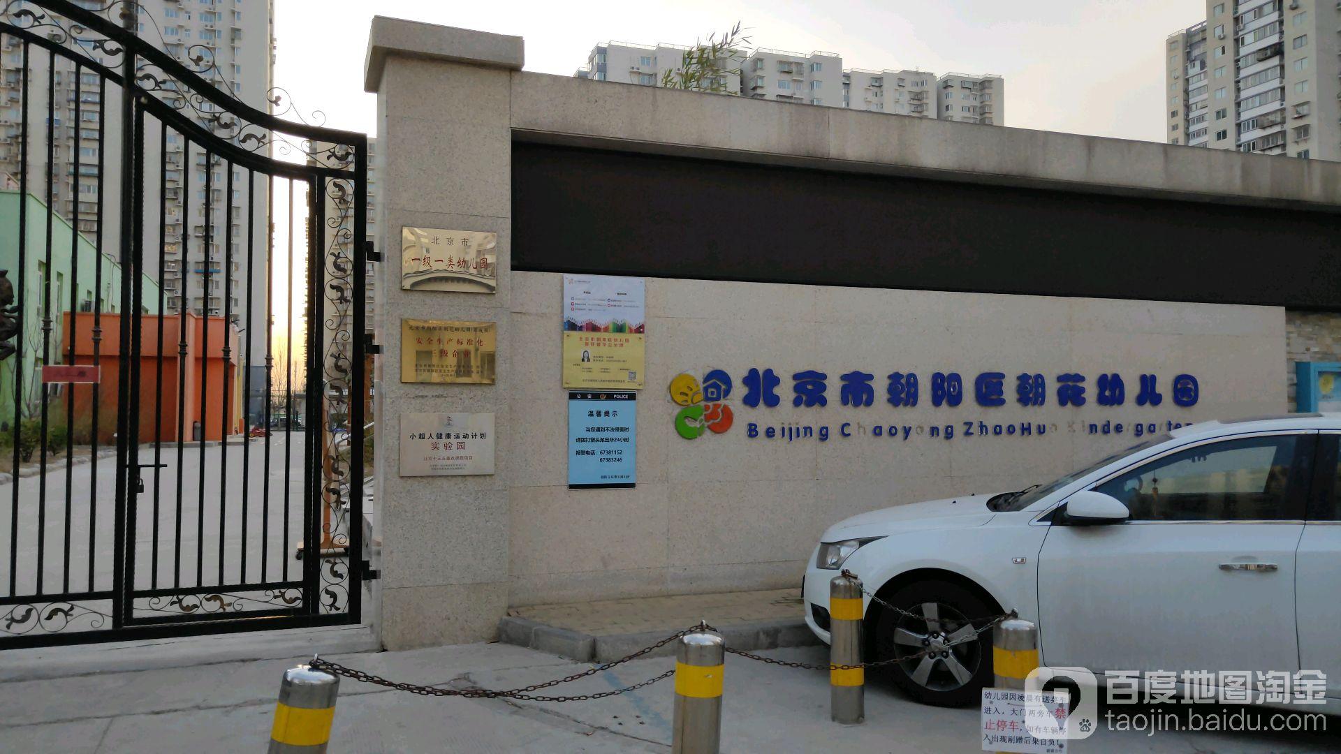 北京市朝阳区朝花幼儿园