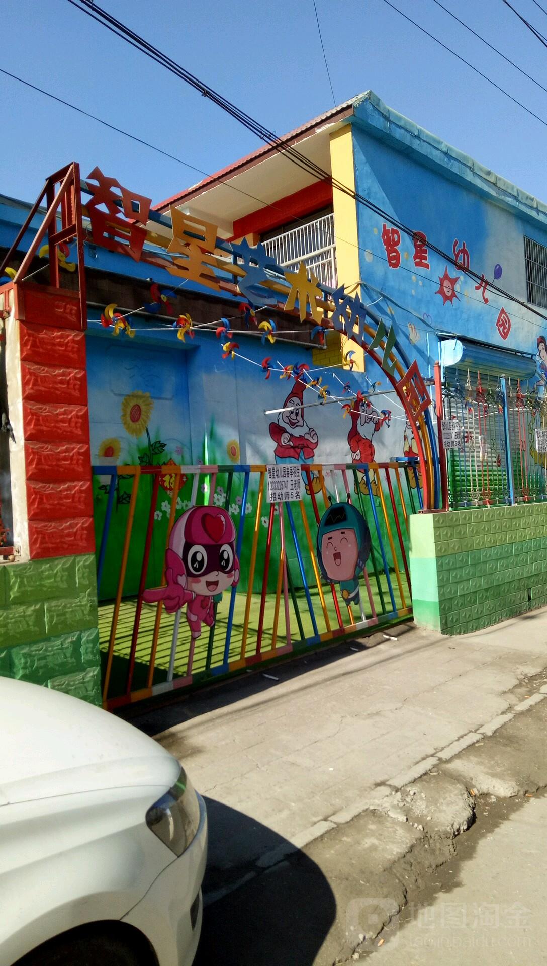 智星幼儿园