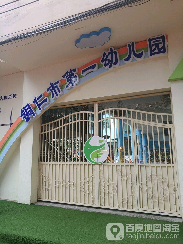 铜仁市第一幼儿园
