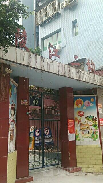 苍溪县晓古街幼儿园