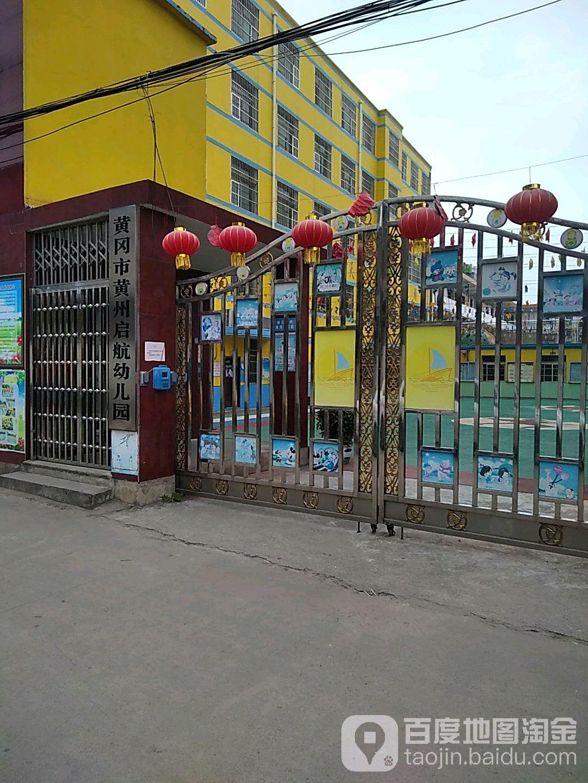 黄州启航幼儿园