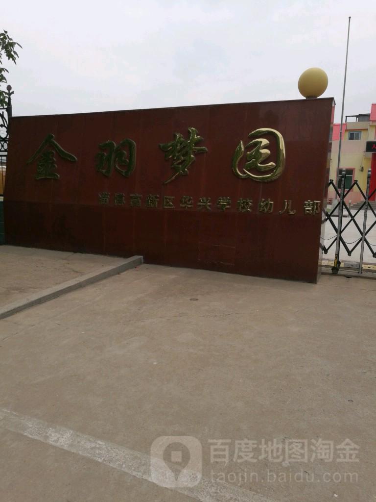 金羽梦园幼儿园