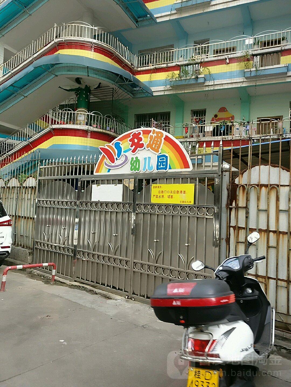 交通幼儿园(潘塘路)
