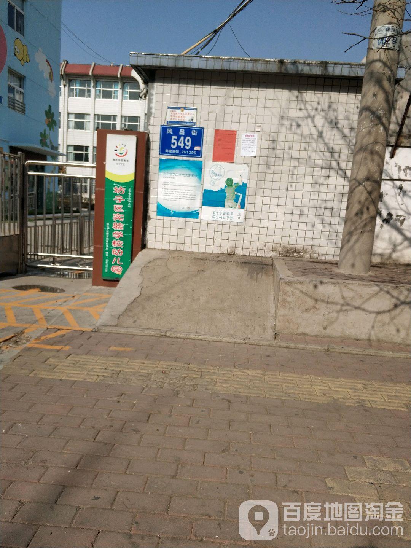 坊子区实验学校幼儿园