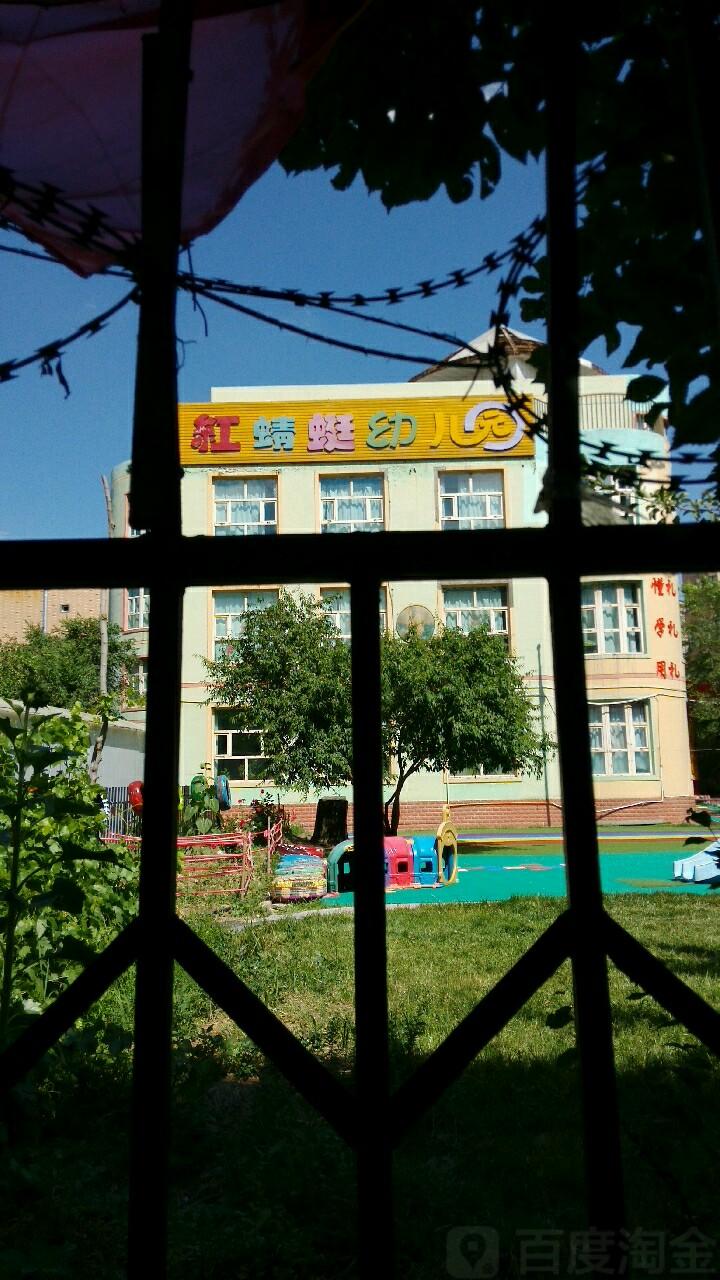 红蜻蜓幼儿园