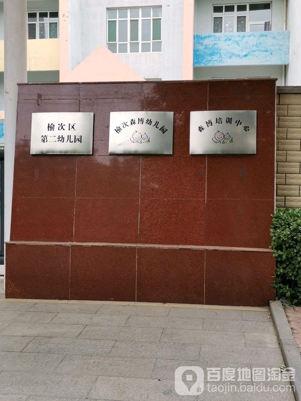 榆次森博幼儿园