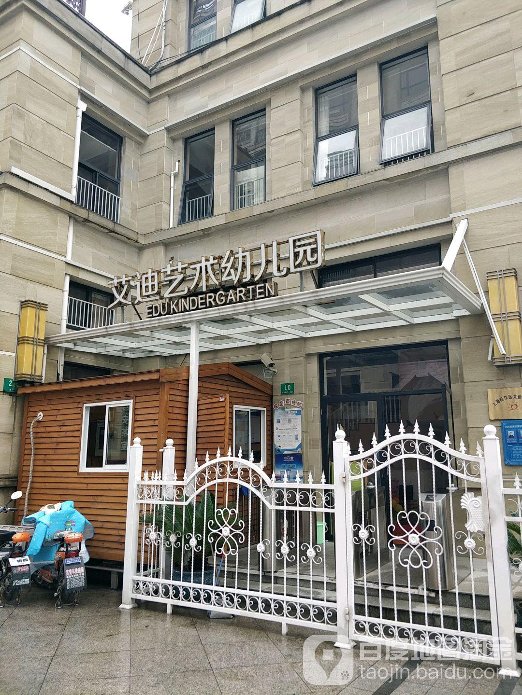 松江区艾迪幼儿园