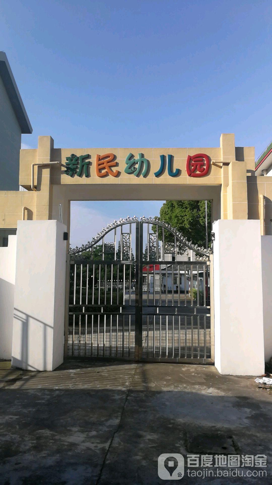 新民幼儿园