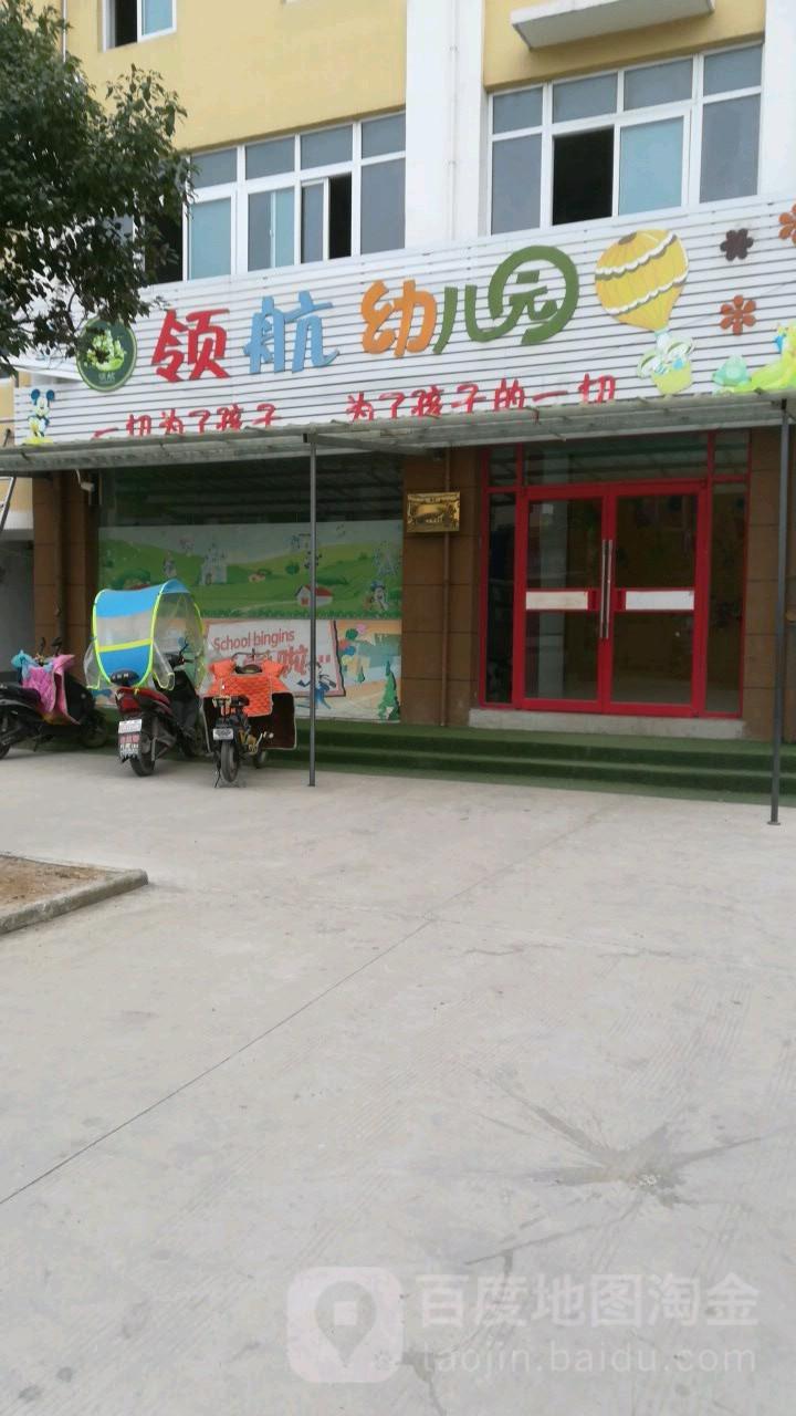 领航幼儿园