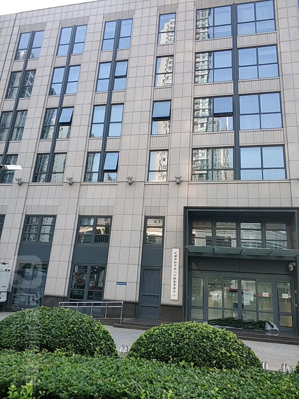 天津市西青区人口服务管理中心_天津居住证办理地点 西青区人口服务管理中心