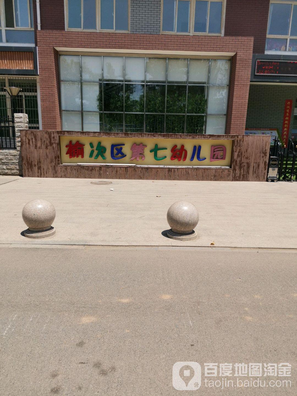 榆次区第七幼儿园