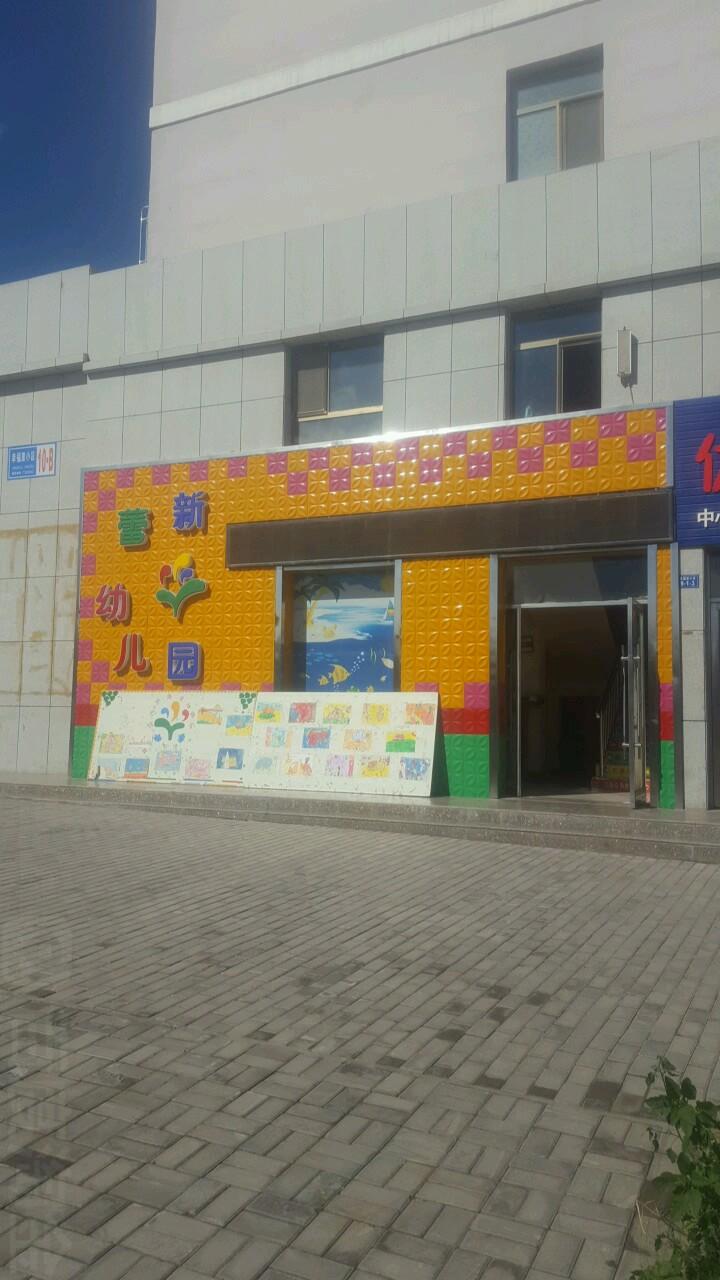 蕾新幼儿园