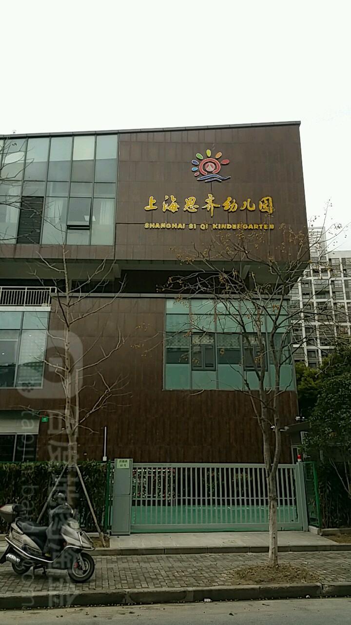 上海思齐幼儿园