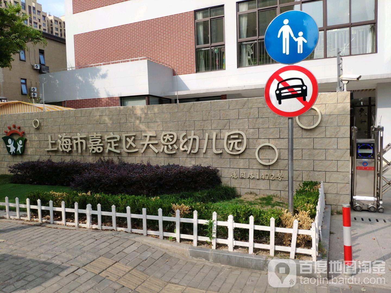 上海市嘉定区天恩幼儿园