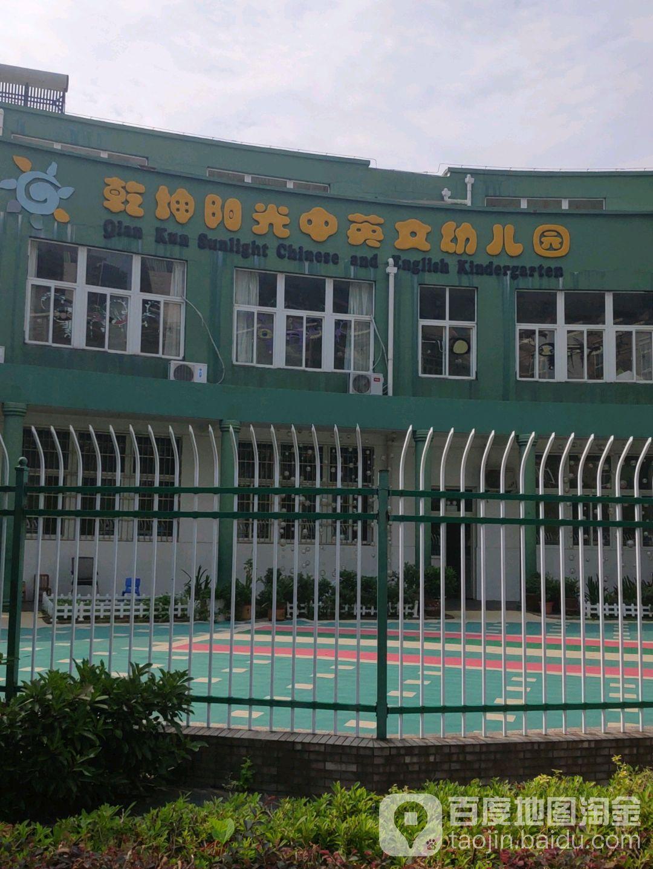 孝南区广场街乾坤阳光幼儿园