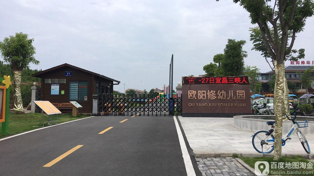 随州市曾都区欧阳修幼儿园