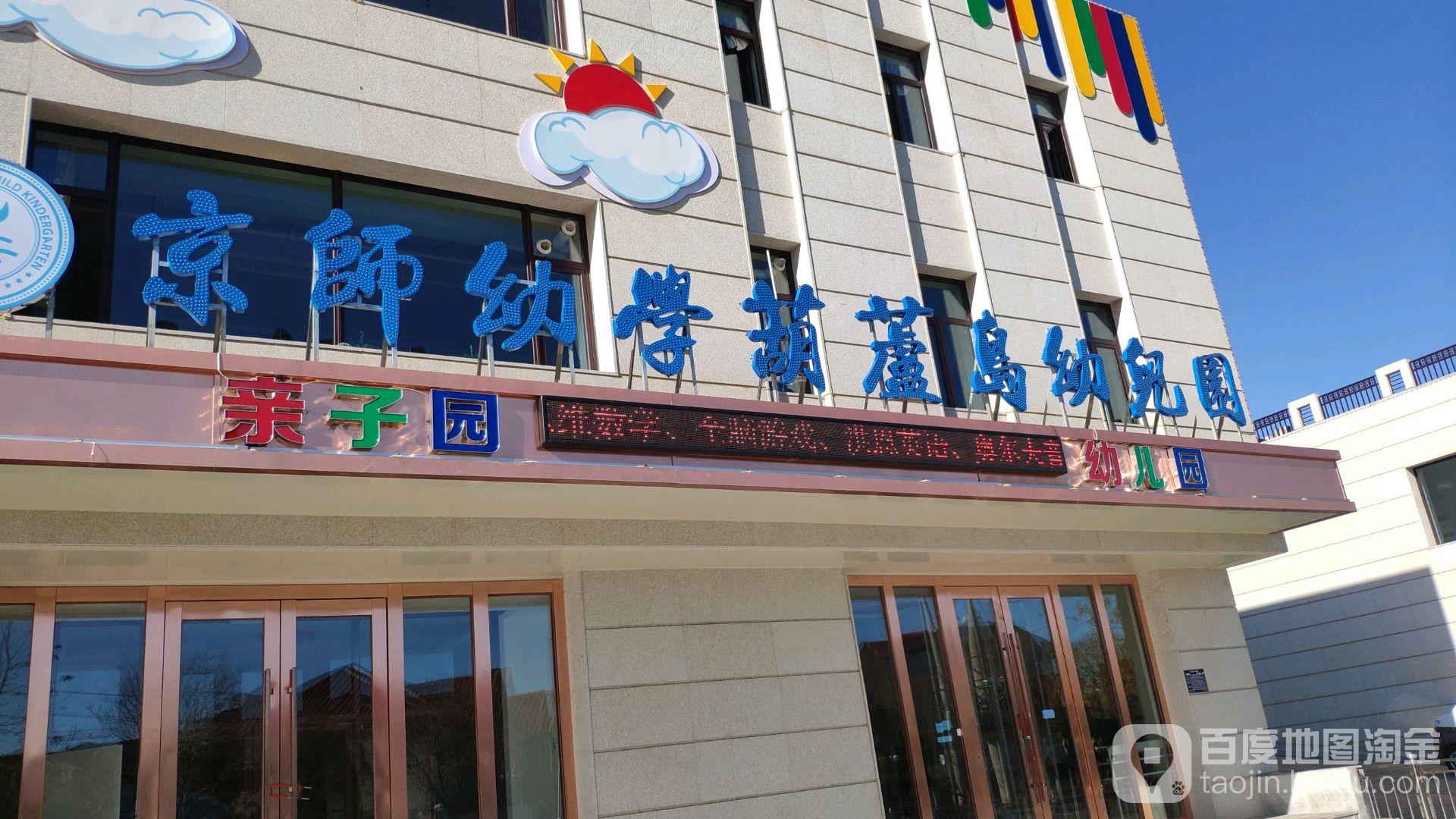 京师幼学葫芦岛幼儿园