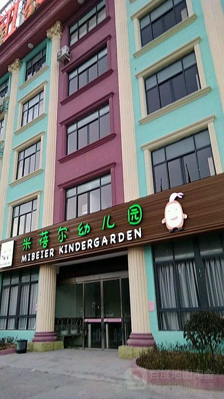 米蓓尔幼儿园