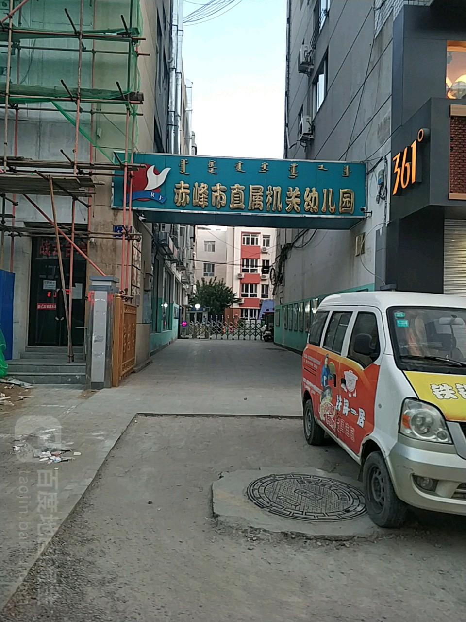 赤峰市直属机关幼儿园