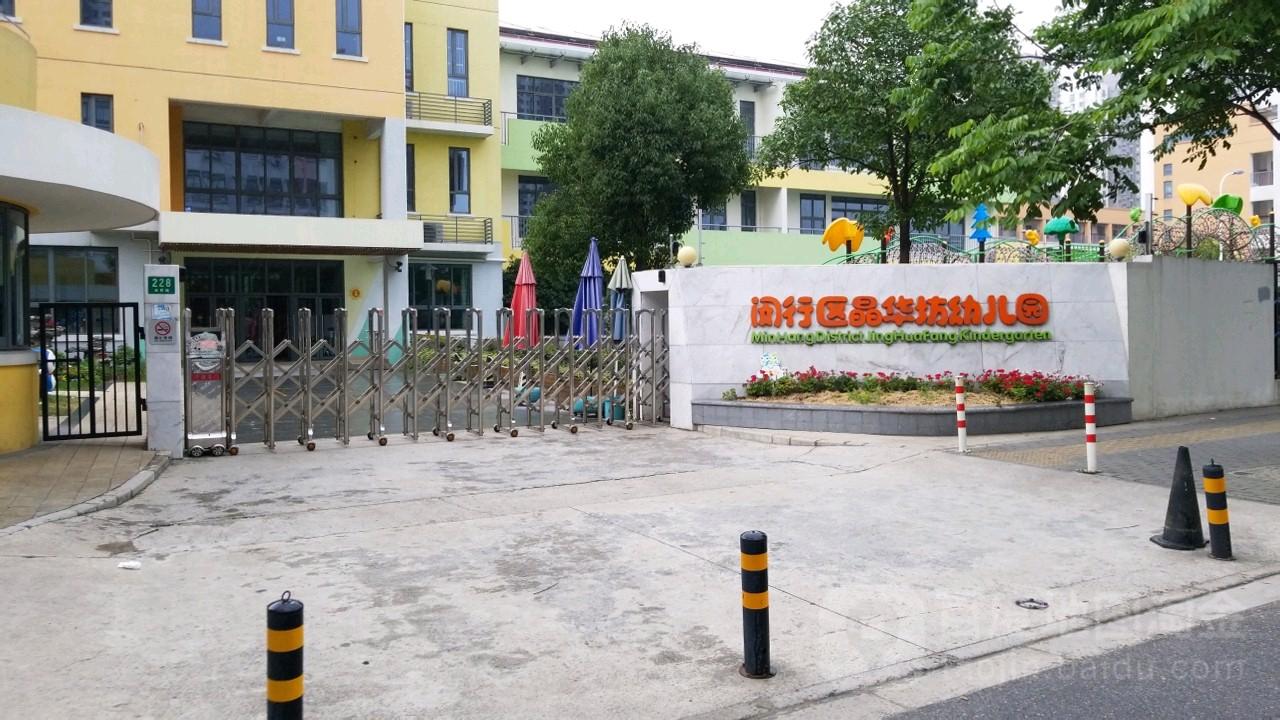 闵行区晶华坊幼儿园