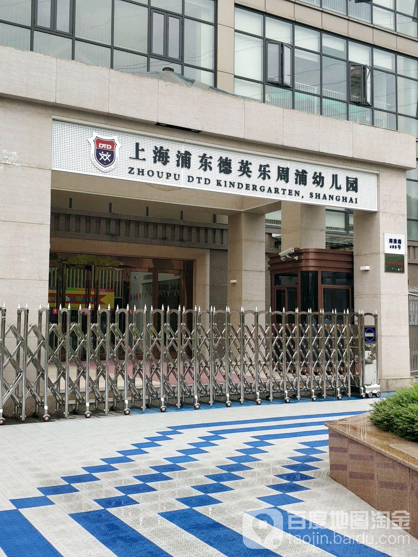 上海浦东德英乐周浦幼儿园