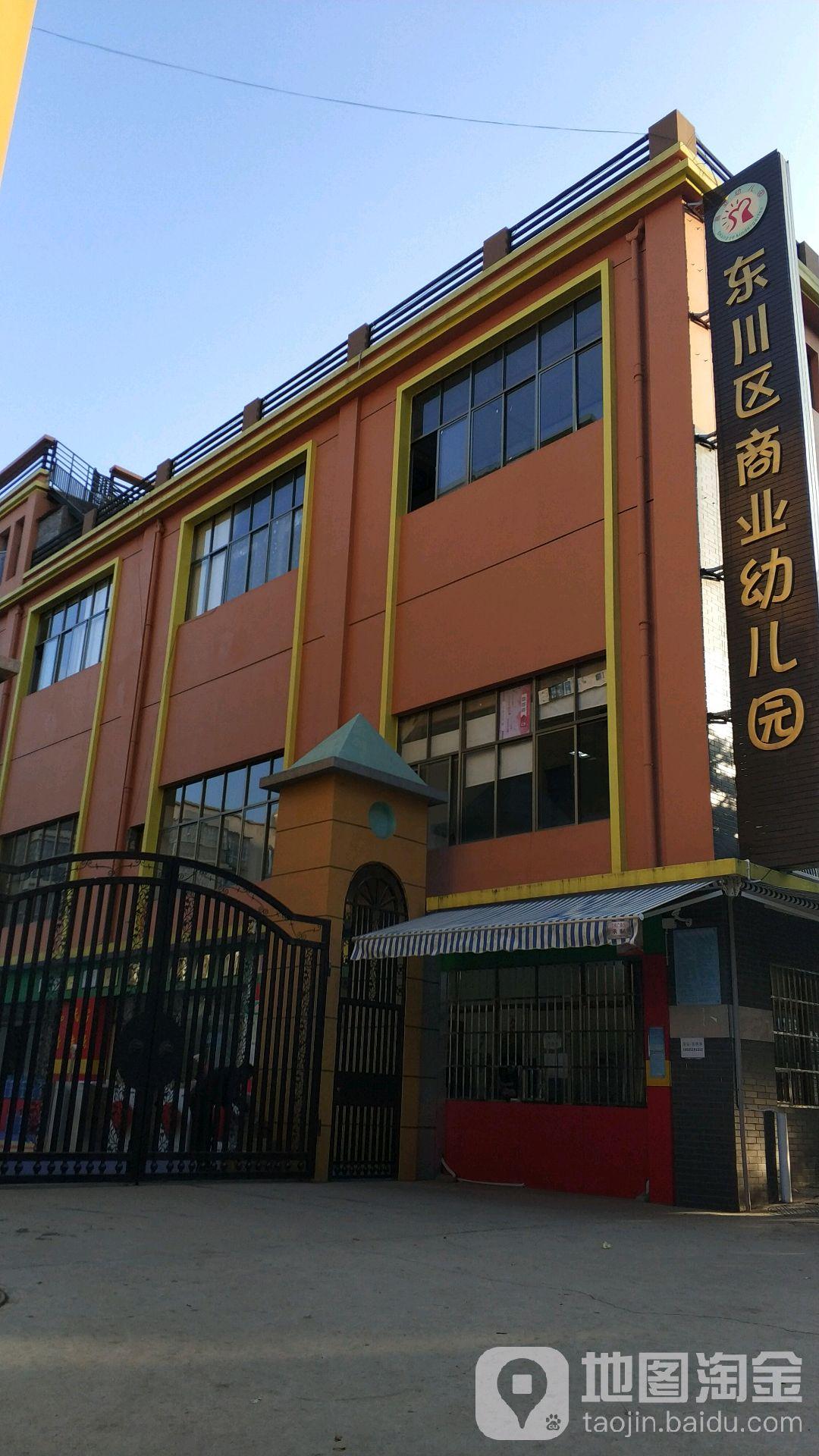 东川区商业幼儿园