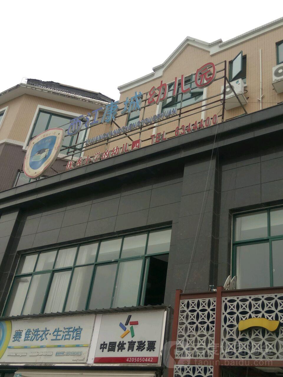 西江康城幼儿园